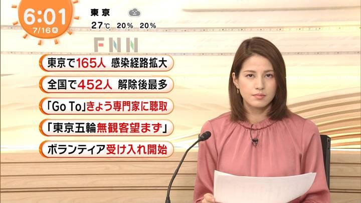2020年07月16日永島優美の画像06枚目