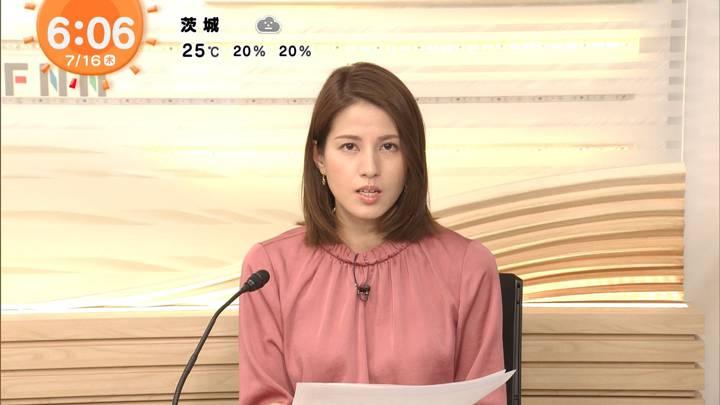 2020年07月16日永島優美の画像07枚目