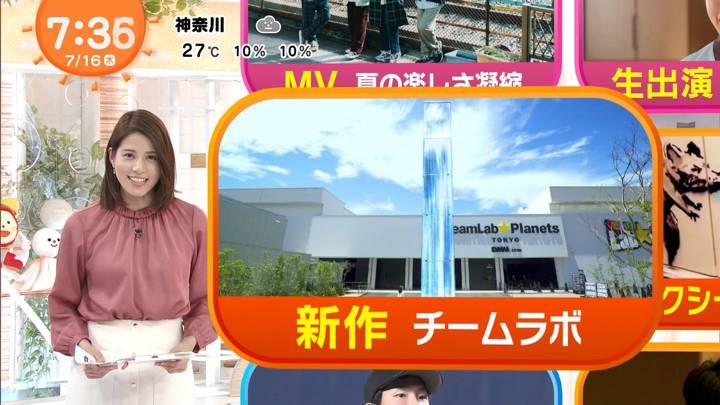 2020年07月16日永島優美の画像14枚目