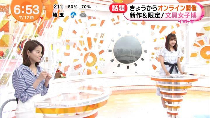 2020年07月17日永島優美の画像09枚目