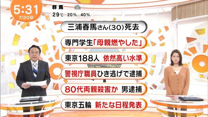 2020年07月20日永島優美の画像07枚目