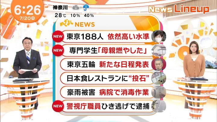 2020年07月20日永島優美の画像11枚目