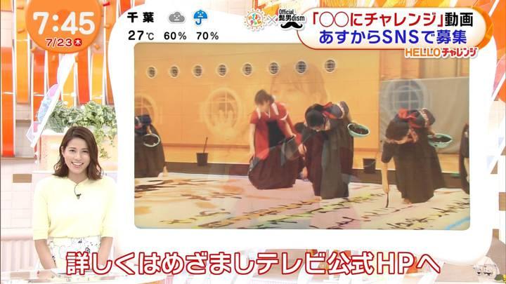 2020年07月23日永島優美の画像11枚目