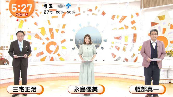 2020年07月24日永島優美の画像04枚目