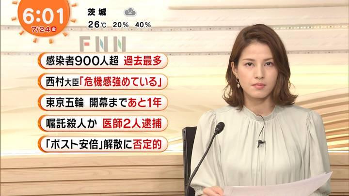 2020年07月24日永島優美の画像06枚目