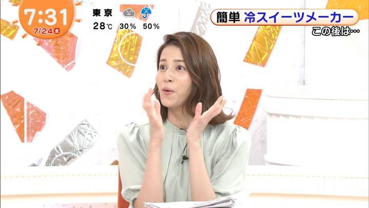 2020年07月24日永島優美の画像13枚目