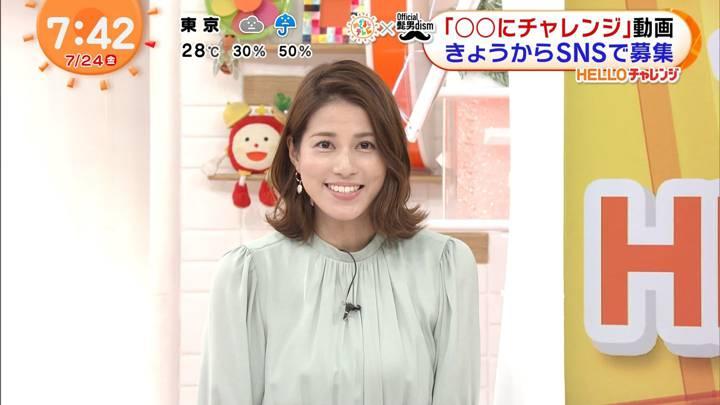 2020年07月24日永島優美の画像15枚目