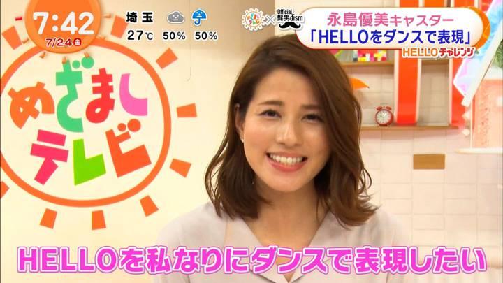 2020年07月24日永島優美の画像21枚目