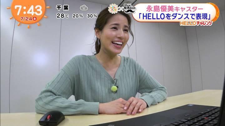 2020年07月24日永島優美の画像22枚目