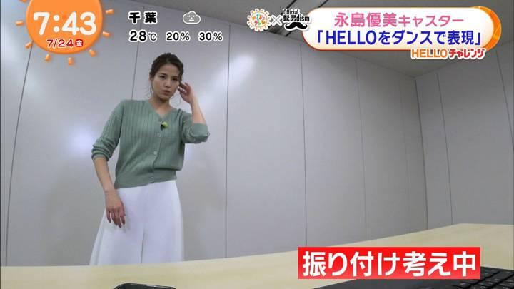 2020年07月24日永島優美の画像23枚目