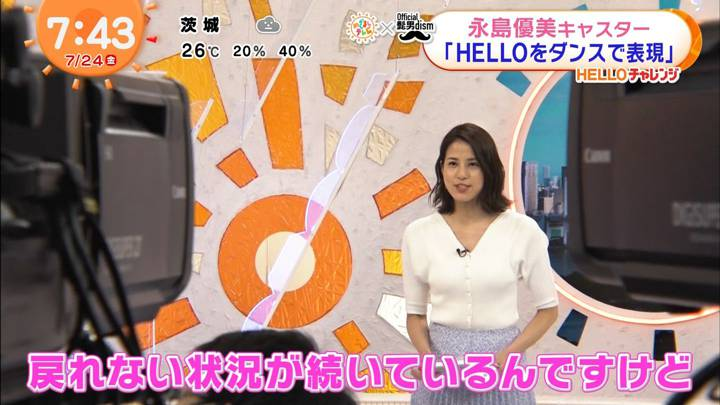 2020年07月24日永島優美の画像26枚目
