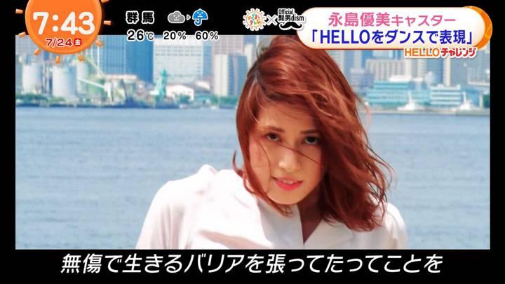 2020年07月24日永島優美の画像38枚目