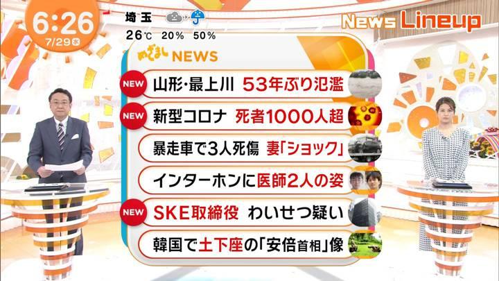 2020年07月29日永島優美の画像08枚目