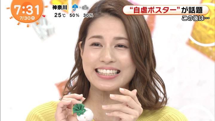 2020年07月30日永島優美の画像11枚目