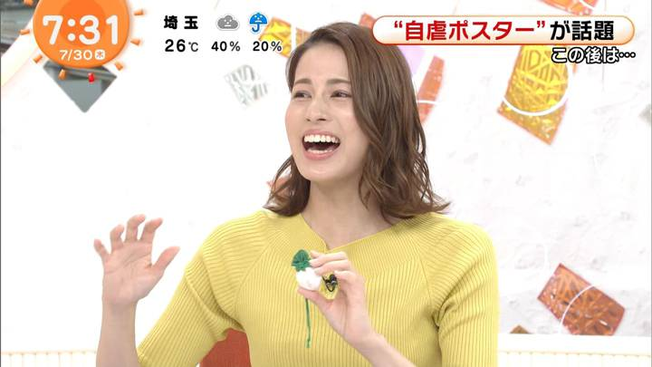 2020年07月30日永島優美の画像12枚目