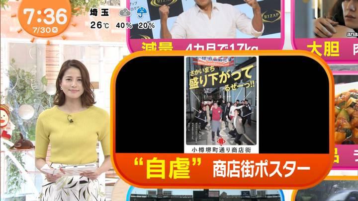2020年07月30日永島優美の画像15枚目