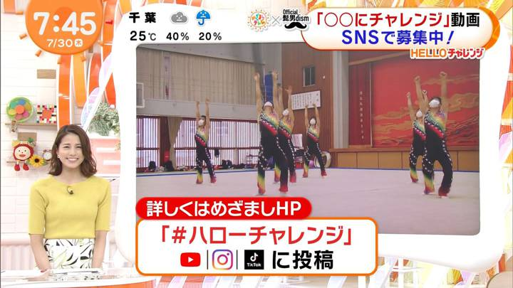 2020年07月30日永島優美の画像18枚目