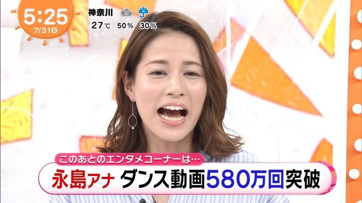2020年07月31日永島優美の画像04枚目