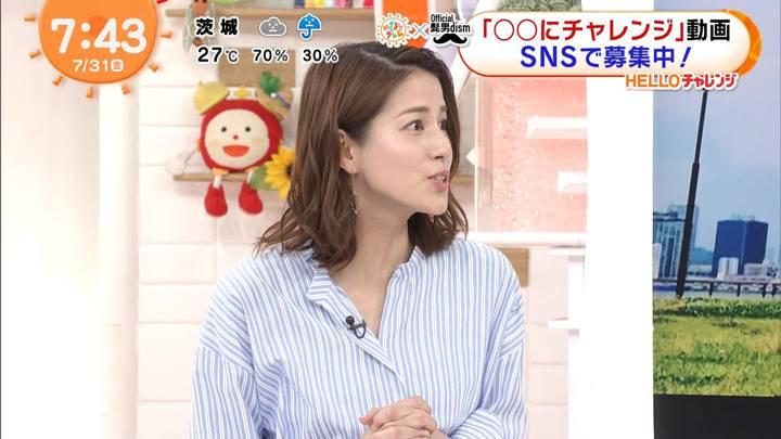 2020年07月31日永島優美の画像15枚目