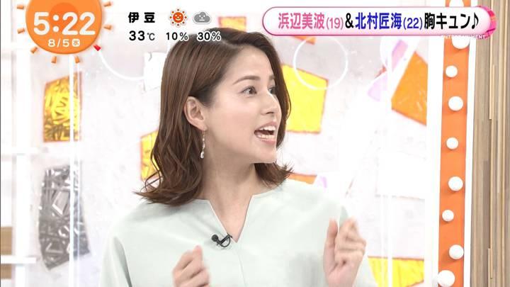 2020年08月05日永島優美の画像03枚目