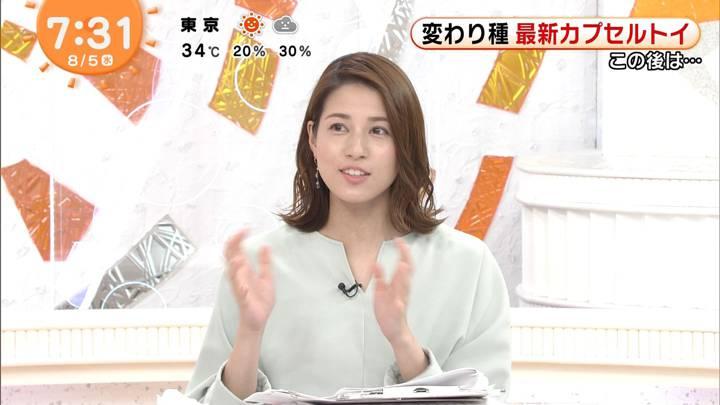 2020年08月05日永島優美の画像08枚目