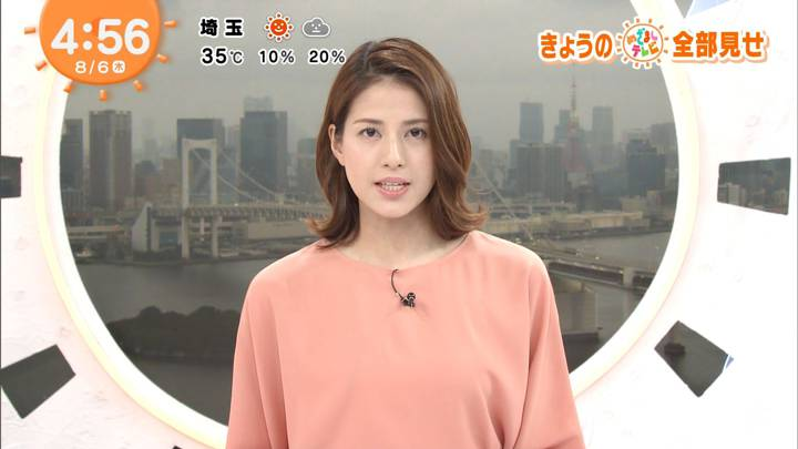 2020年08月06日永島優美の画像01枚目