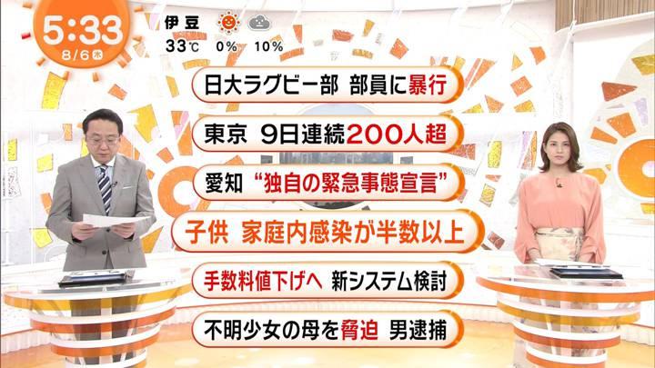2020年08月06日永島優美の画像05枚目