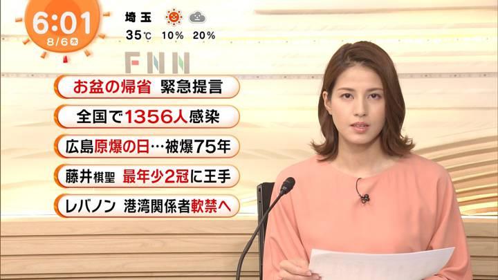 2020年08月06日永島優美の画像06枚目