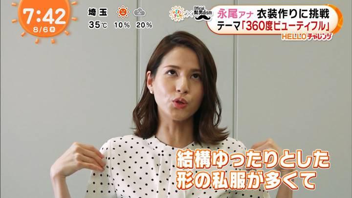 2020年08月06日永島優美の画像14枚目