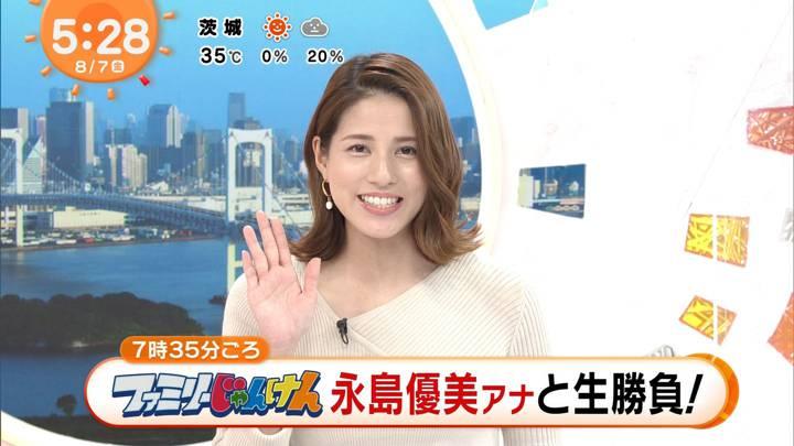2020年08月07日永島優美の画像04枚目