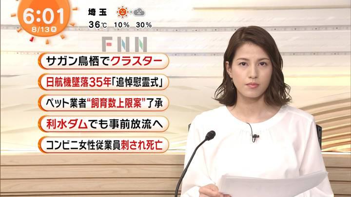 2020年08月13日永島優美の画像05枚目