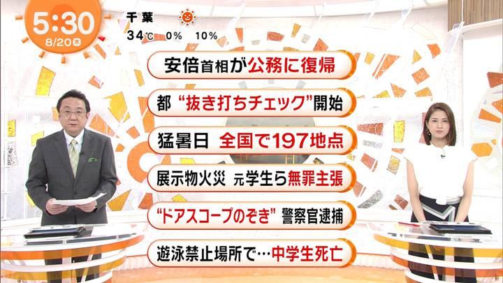 2020年08月20日永島優美の画像06枚目