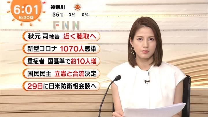 2020年08月20日永島優美の画像07枚目