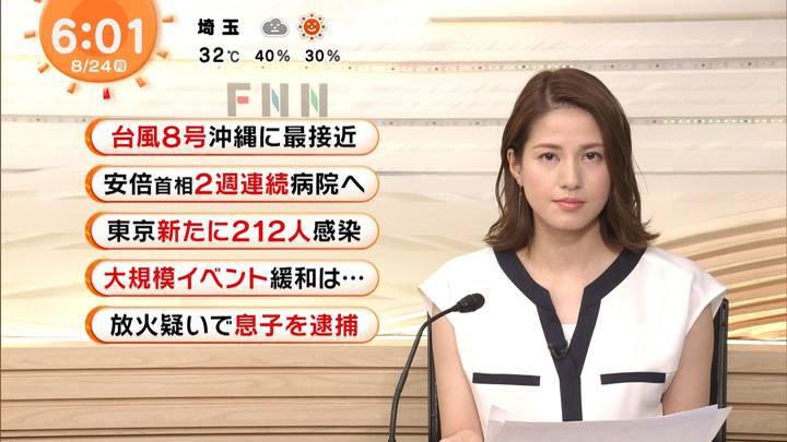 2020年08月24日永島優美の画像06枚目