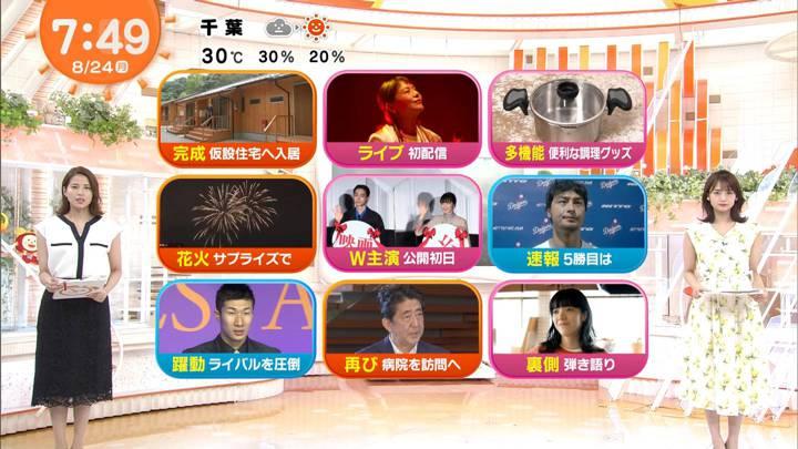 2020年08月24日永島優美の画像19枚目