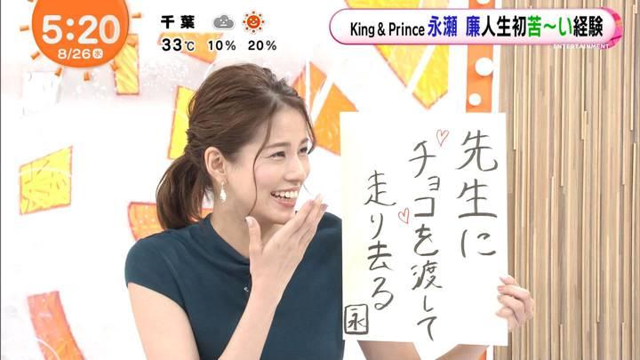 2020年08月26日永島優美の画像05枚目