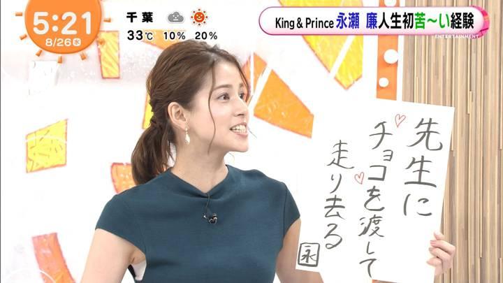 2020年08月26日永島優美の画像06枚目