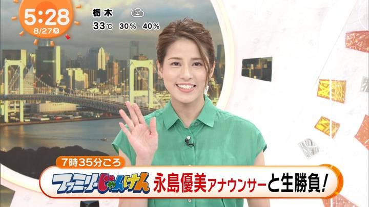 2020年08月27日永島優美の画像05枚目