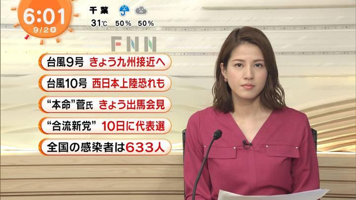 2020年09月02日永島優美の画像12枚目