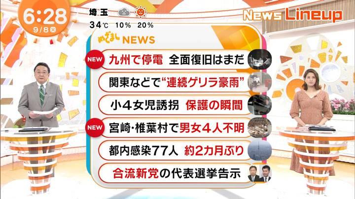 2020年09月08日永島優美の画像11枚目