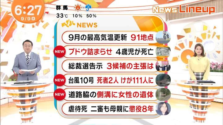 2020年09月09日永島優美の画像07枚目