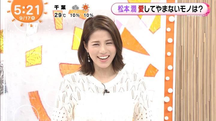 2020年09月17日永島優美の画像04枚目