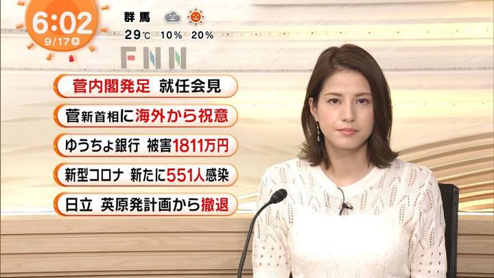 2020年09月17日永島優美の画像06枚目