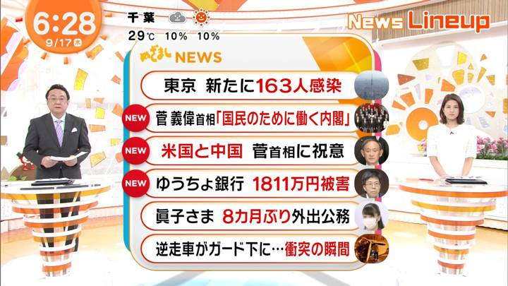 2020年09月17日永島優美の画像12枚目