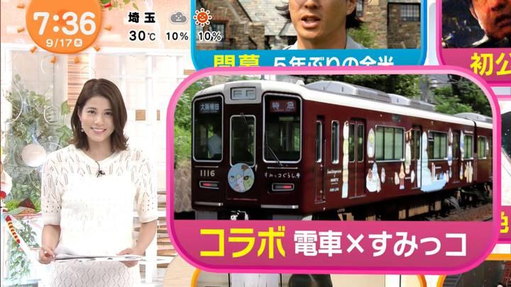 2020年09月17日永島優美の画像14枚目