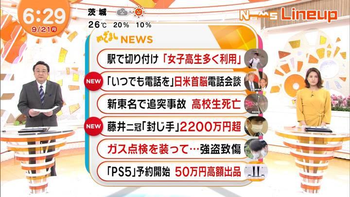 2020年09月21日永島優美の画像10枚目