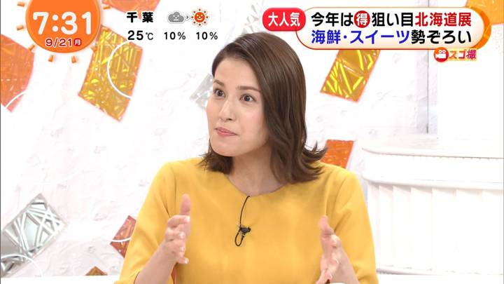 2020年09月21日永島優美の画像13枚目
