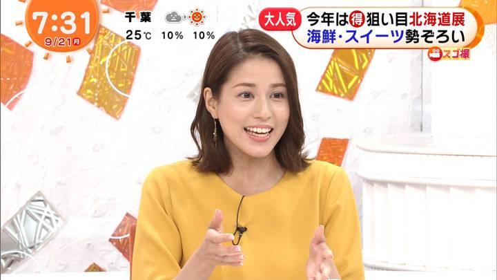 2020年09月21日永島優美の画像14枚目