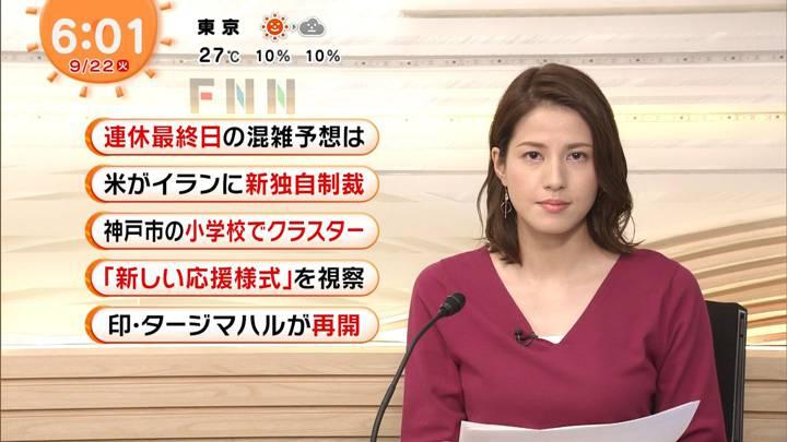 2020年09月22日永島優美の画像08枚目