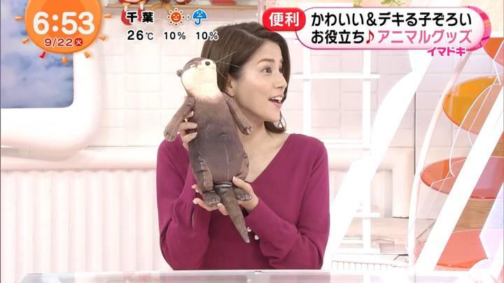 2020年09月22日永島優美の画像11枚目